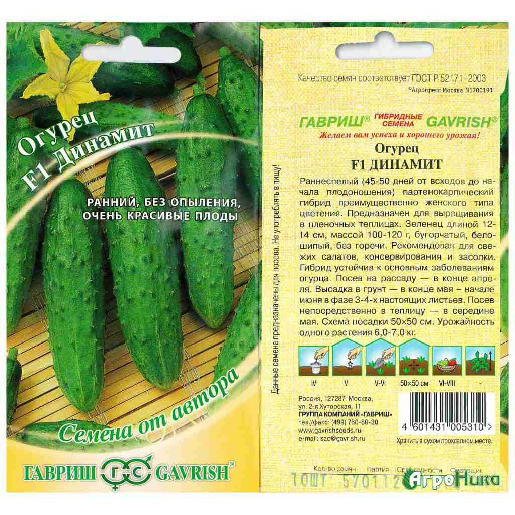 Упаковка семян