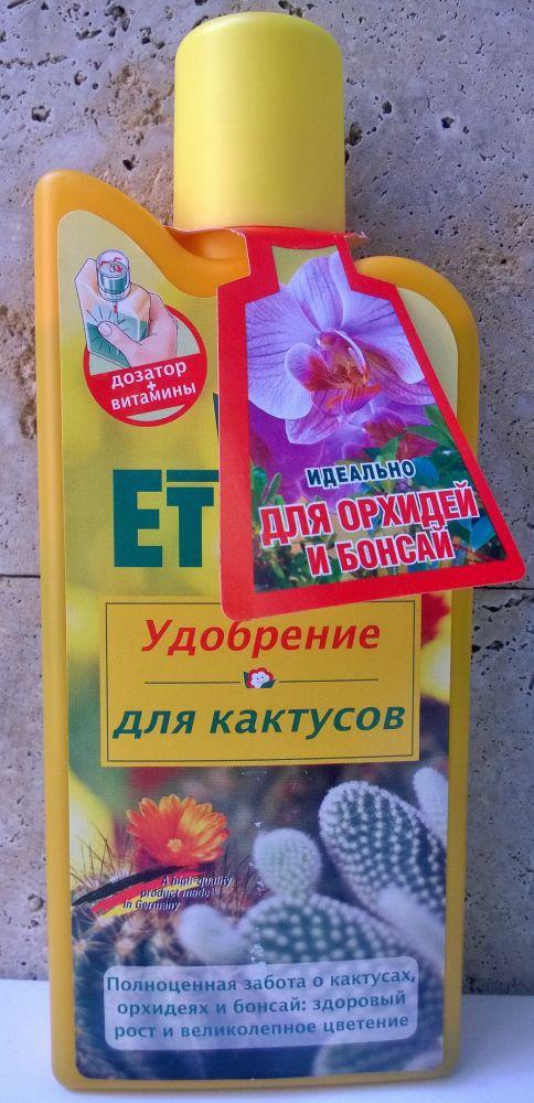 Удобрение для орхидей и кактусов