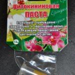 Цитокининовая паста в упаковке