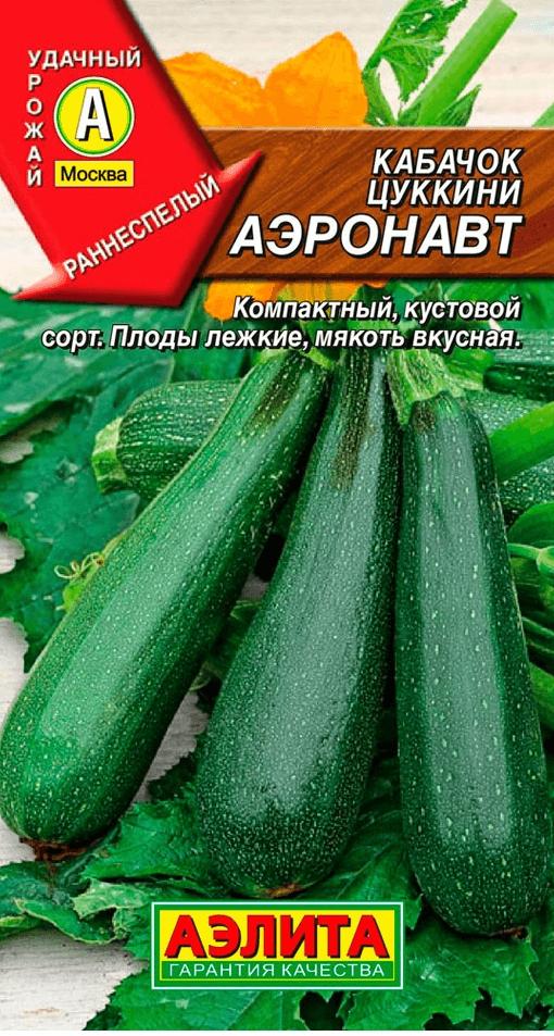 Семена цукини сорта Аэронавт
