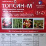 Препарат «Топсин-М»