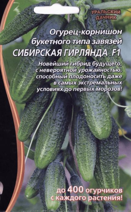 Упаковка семян гибрида Сибирская гирлянда F1
