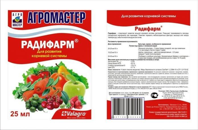 Упаковка удобрения Радифарм