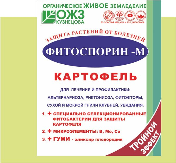 Фитоспорин-М Картофель