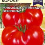 Семена томата Любимый король