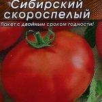 Семена томата Сибирский скороспелый