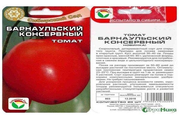 Семена томатов Барнаульский консервный