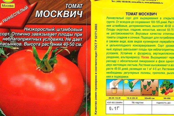 Семена томатов Москвич