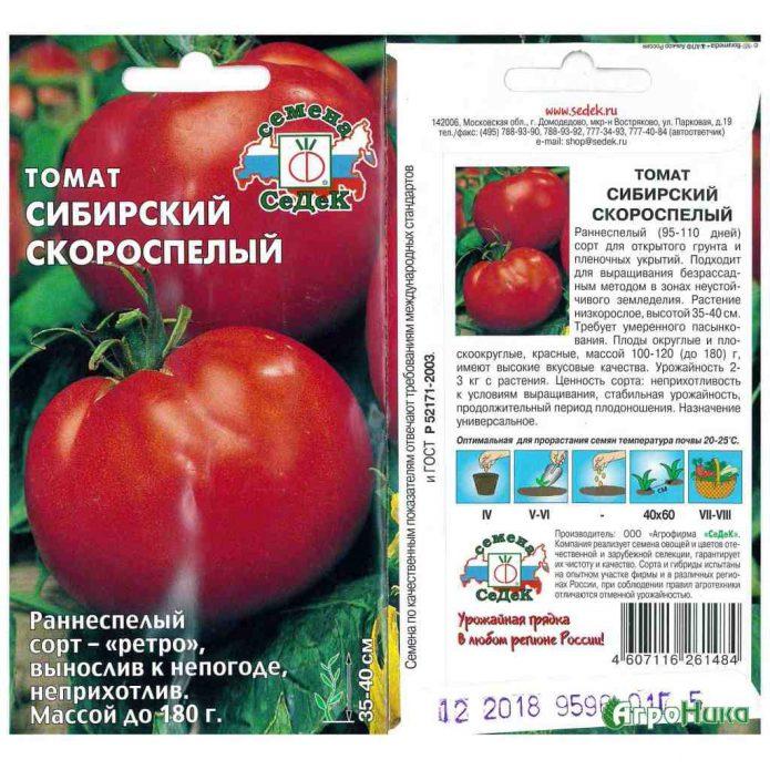 Семена томатов Сибирский скороспелый