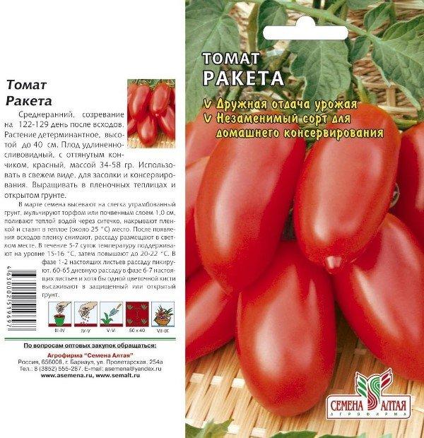 Семена томатов сорта Ракета