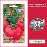 Семена томатов Непас 3