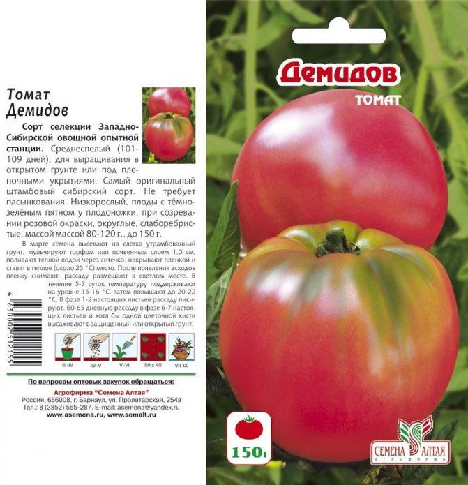 Семена томатов сорта Демидов