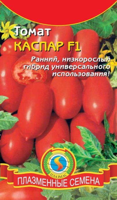 Семена томата Каспар F1