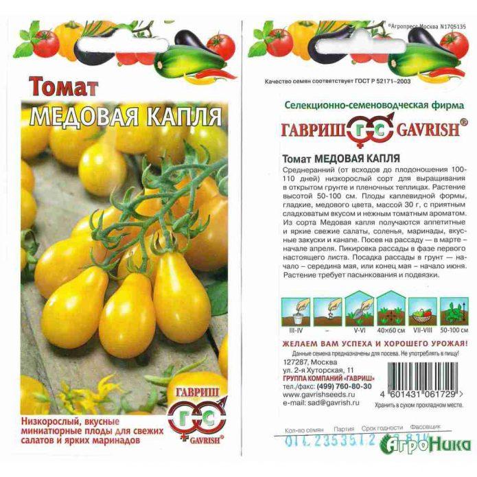 Семена Медовой капли от фирмы «Гавриш»