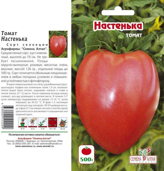 Семена томатов Настенька