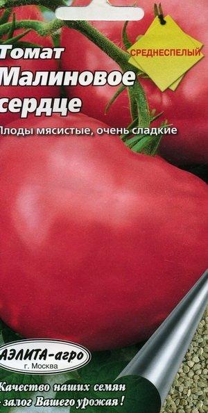 Семена томата Малиновое сердце