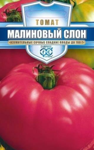Семена томата Малиновый слон