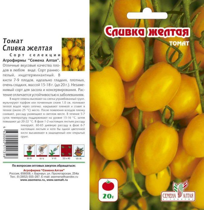 Упаковка семян томата Сливка жёлтая от фирмы «Семена Алтая»