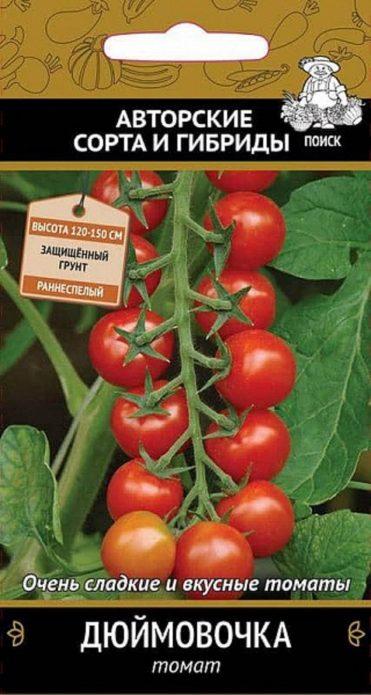 Российский сорт томата