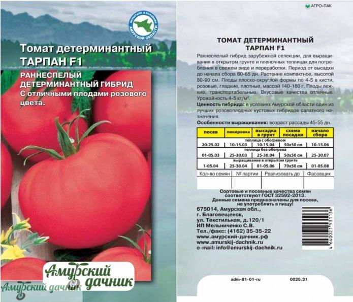 Семена томата Тарпан
