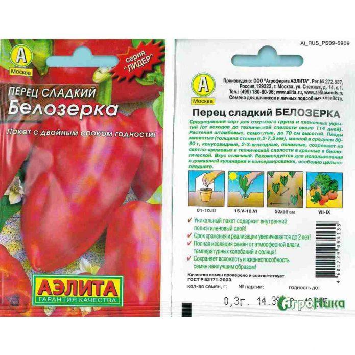 Семена перца Белозёрка