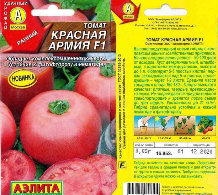 Семена томата Красная армия