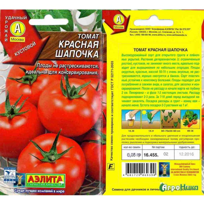 Семена томата Красная шапочка