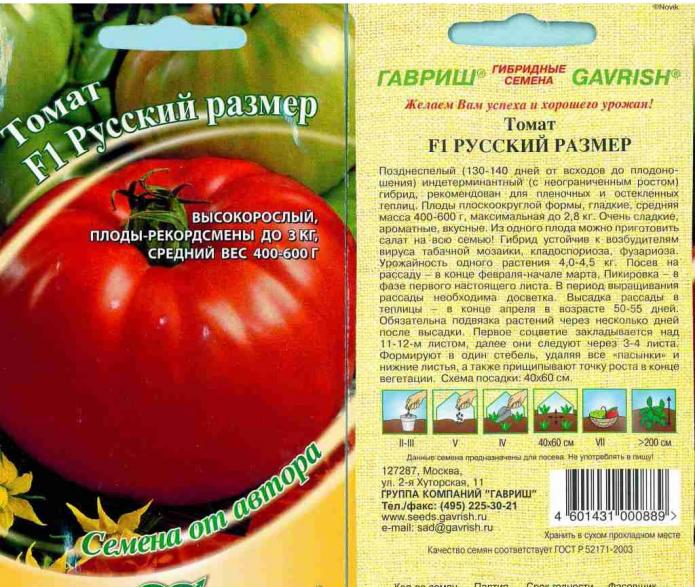Упаковка с семенами