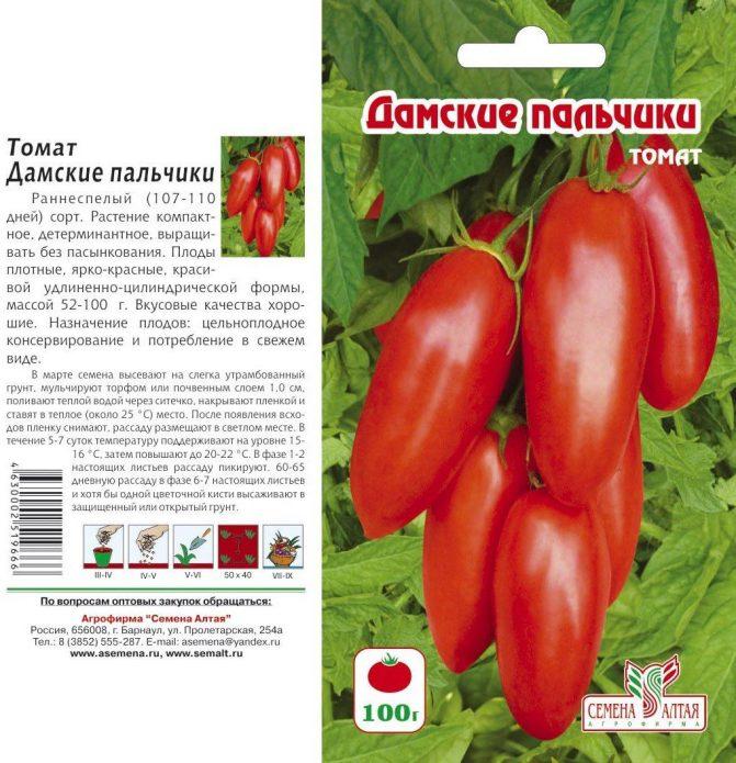 Семена томата Дамские пальчики