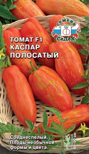Томат Каспар полосатый