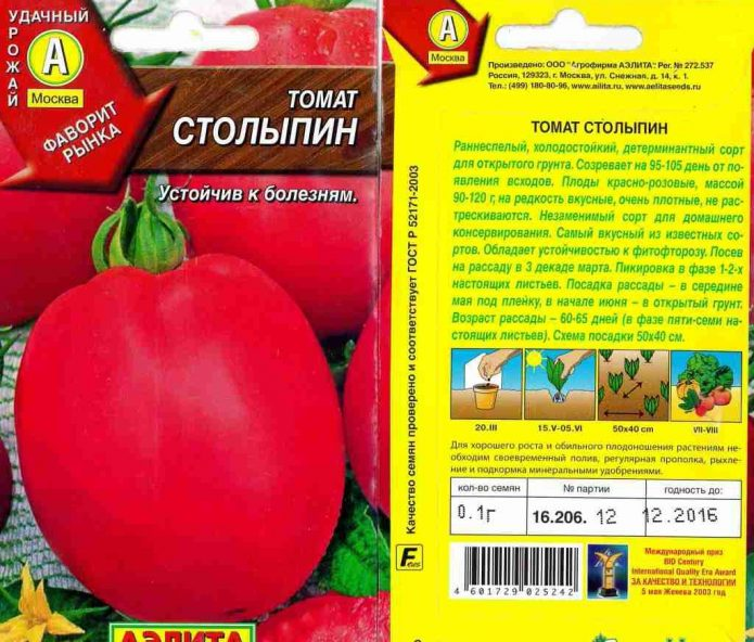Семена томата Столыпин