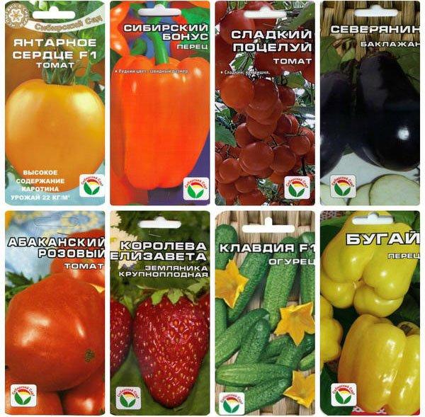 Семена фирмы «Сибирский сад»