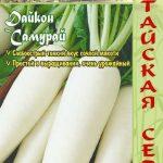 Дайкон Самурай