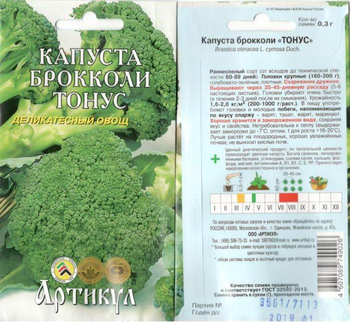 Семена брокколи Тонус
