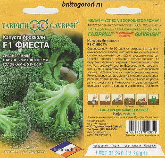 Семена брокколи сорта Фиеста