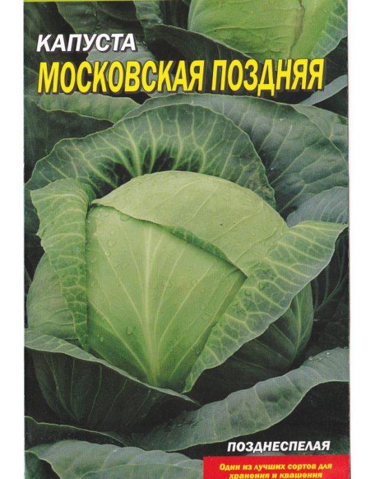 Капуста Московская поздняя
