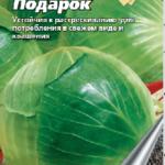 Сорт капусты Подарок