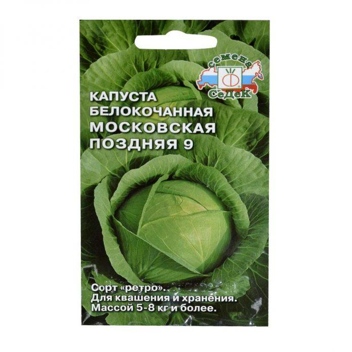 Семена капусты Московская поздняя 9