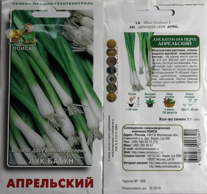 Семена лука-батуна сорта Апрельский