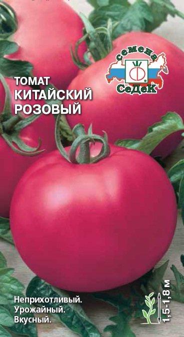 Семена томата Китайский розовый
