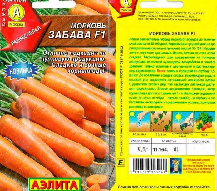Морковь Забава F1