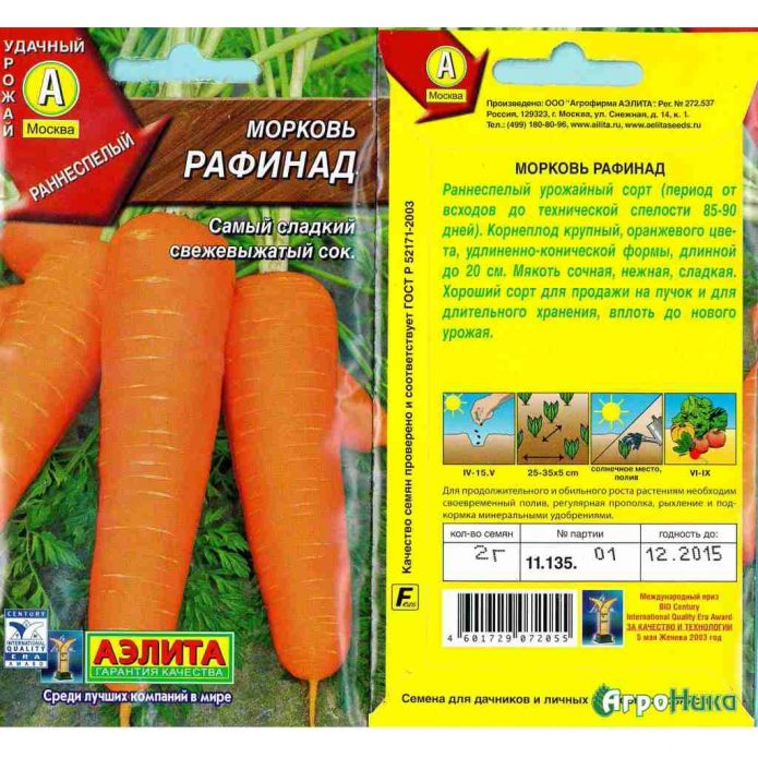 Морковь Рафинад