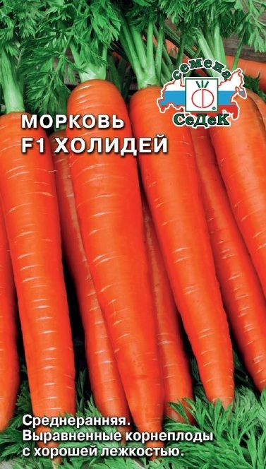 Морковь Холидей F1