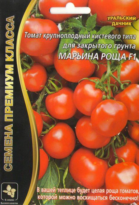 Семена томата Марьина роща