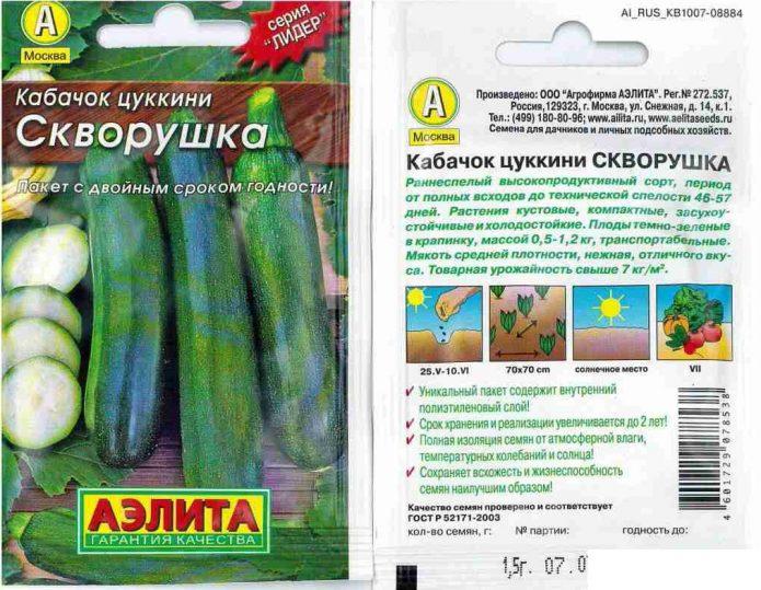 Семена цукини Скворушка