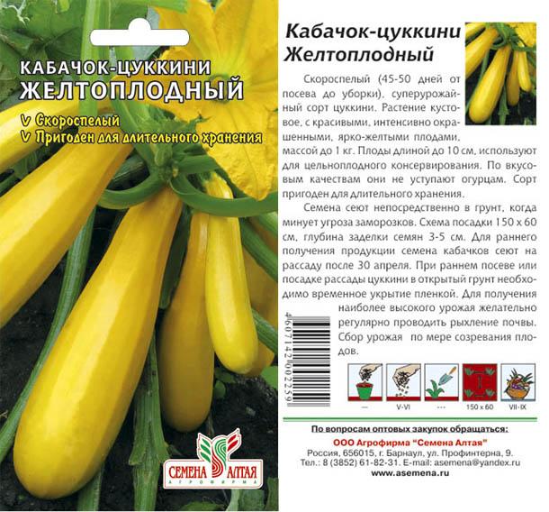Семена цукини Желтоплодного