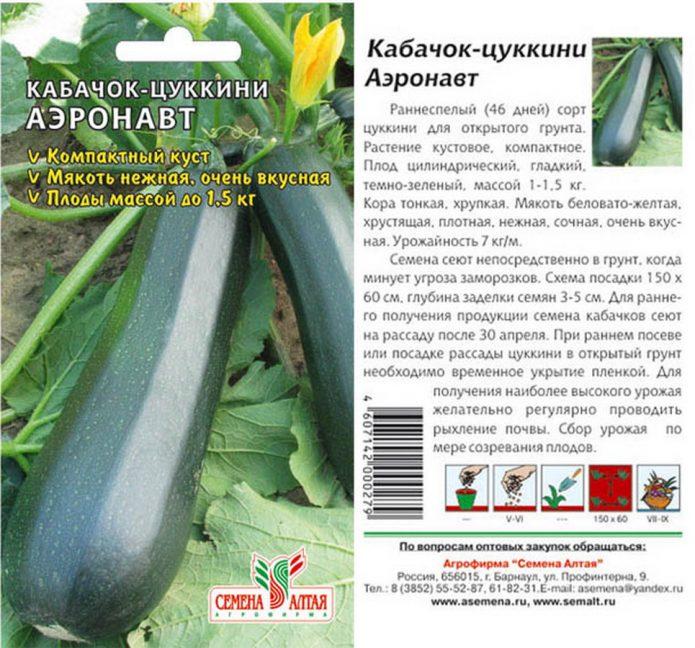Семена цукини Аэронавт