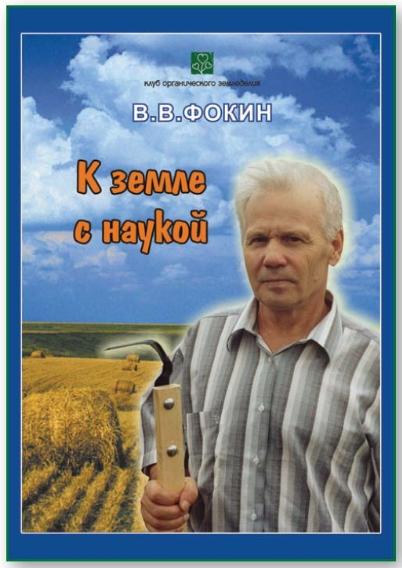 Брошюра «К земле с наукой»