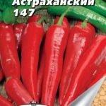 Семена горького перца Астраханский