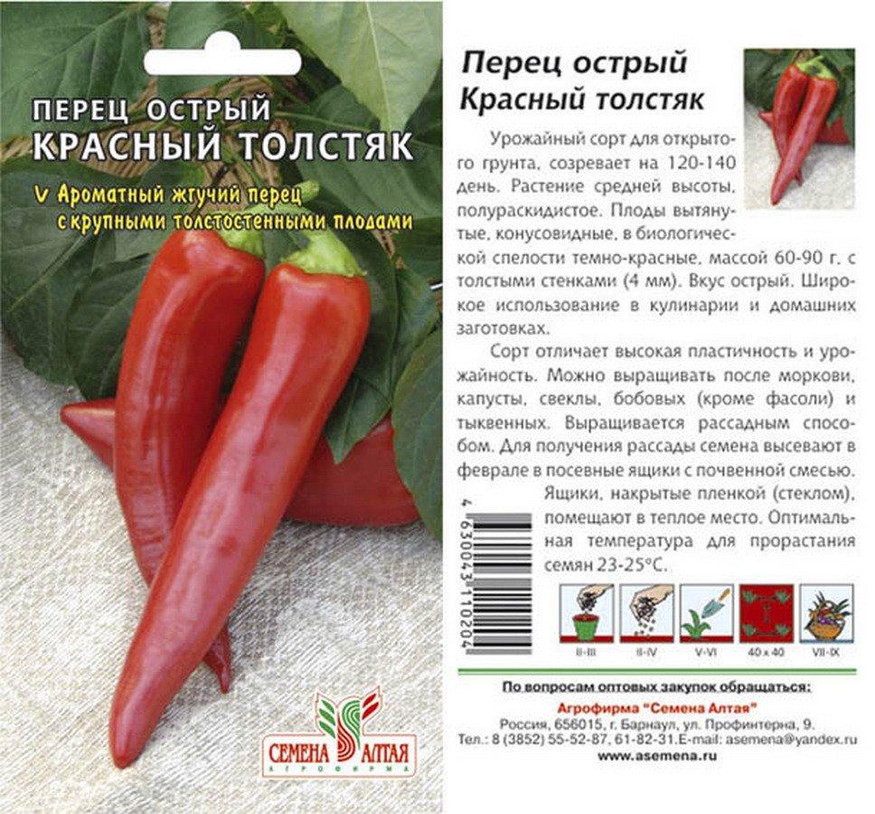 Семена горького перца Красный толстяк
